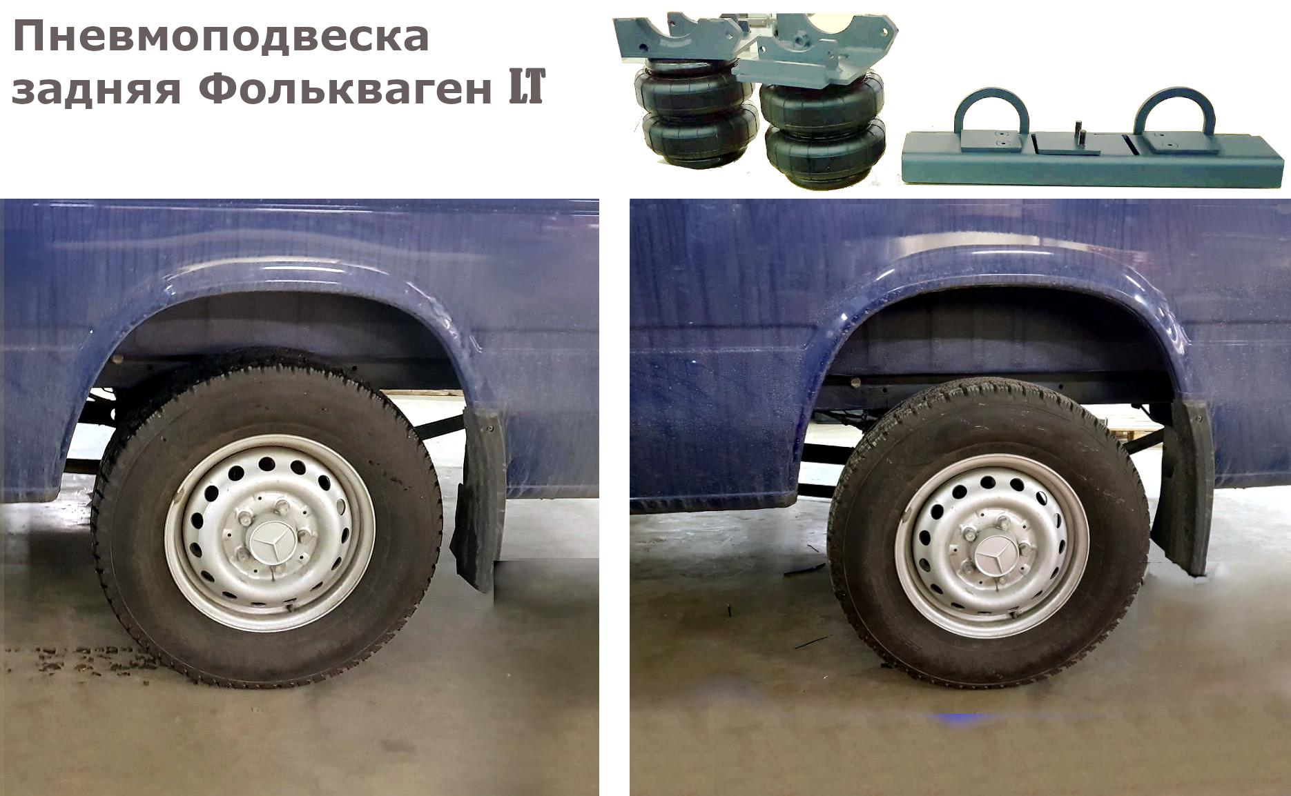Пневмоподвеска задняя Фольксваген ЛТ